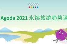 Photo of 政府最该负起改善永续旅游环境责任