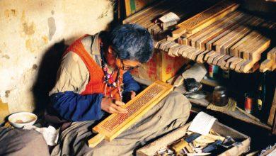 Photo of 藏族精髓 德格雕版印经