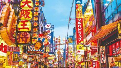 Photo of 《畅游行》2021年3月号 ISSUE 97《大阪的朝气方式》